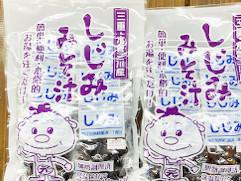 木曽三川産しじみの味噌汁セット