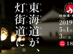 灯りのイベント『灯街道・桑名宿』