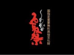 石取祭~日本一やかましい祭り~